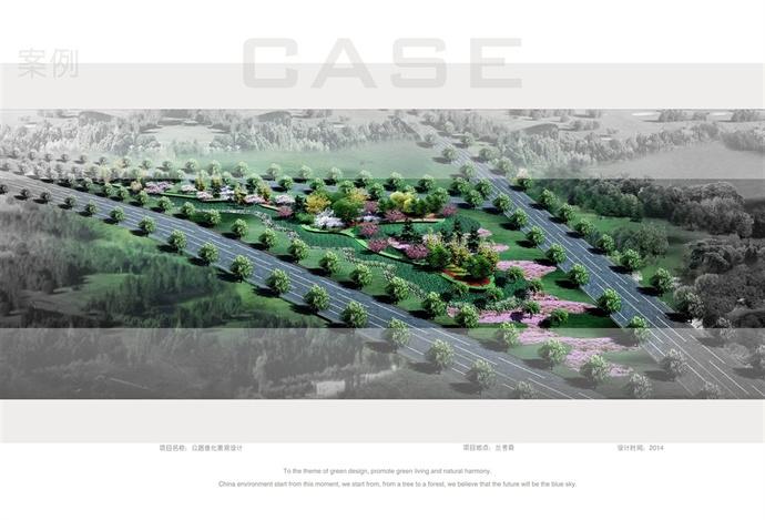 某公路绿化景观设计