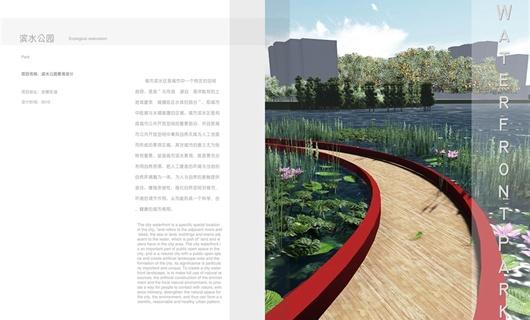 某公园景观设计方案