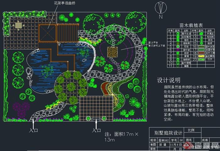 某别墅庭院花园设计cad图
