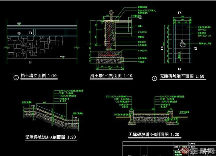 挡土墙 无障碍坡道设计CAD详图高清图片