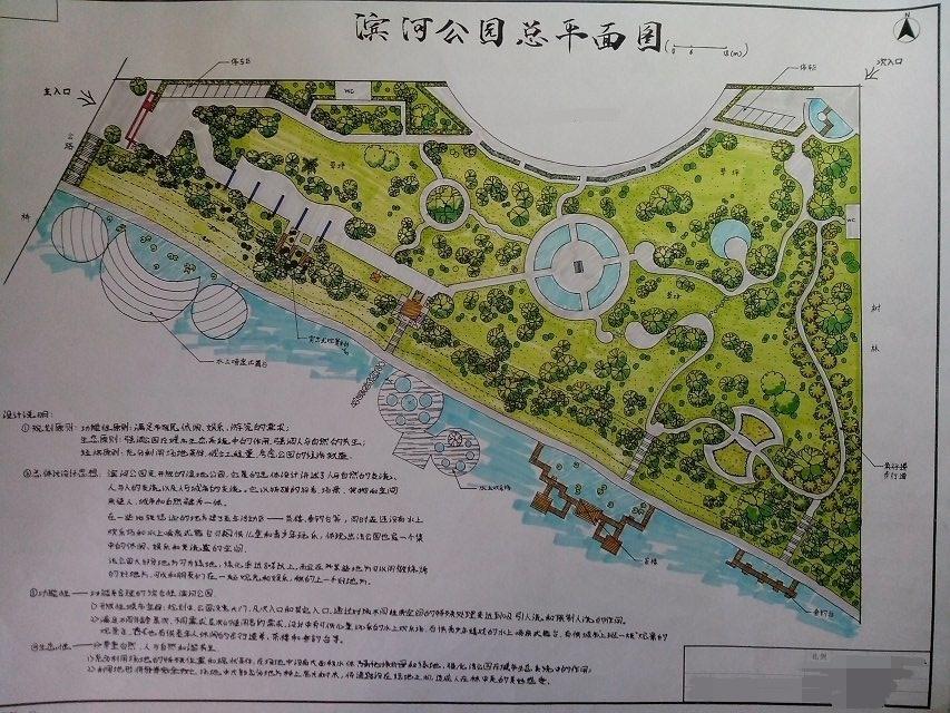 滨湖公园景观设计