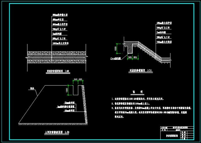 毕业设计——城市垃圾卫生填埋场(含CAD、计算书)