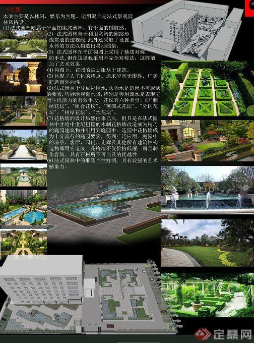 某宾馆周边景观设计jpg排版[原创]