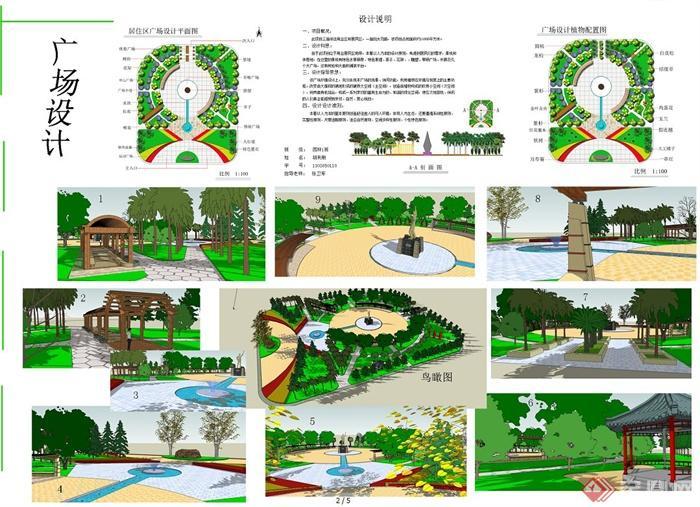 五個廣場景觀設計jpg方案圖[原創]