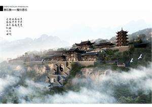 重庆市合川区二仙观总体概念规划