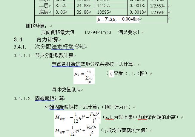 毕业设计(含计算书任务书施工组织设计建筑结构