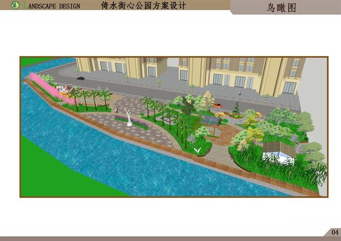 毕业设计——某街心公园景观设计方案[原创]