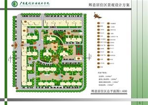 毕业设计——居住区景观设计方案