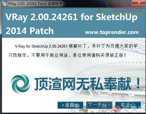 VRay 2.00.24261 for SketchUp 2014 破解补丁下载(1)