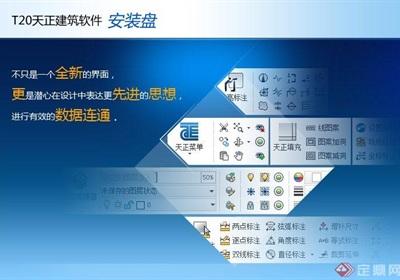 天正建筑2016软件及注册机