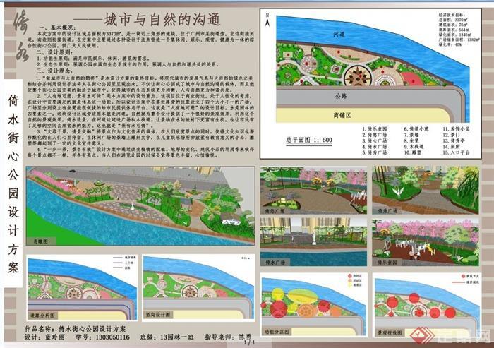 道教森林公园景观设计图展示