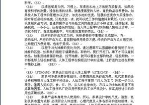 人机工学资料Word文本