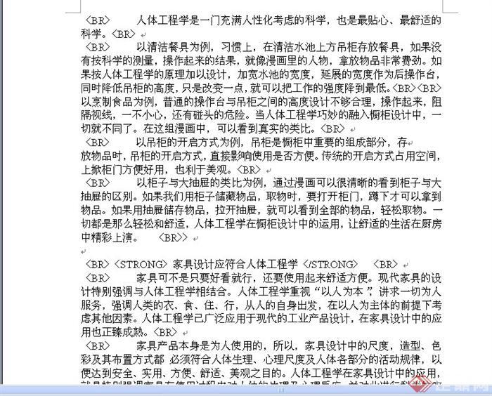 人机工学资料Word文本(1)
