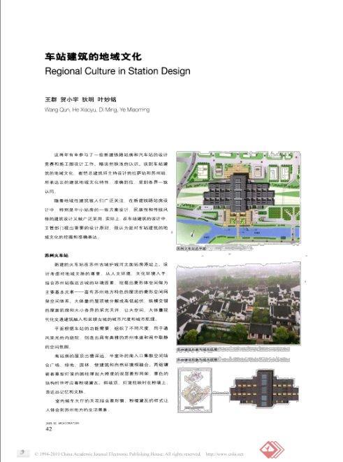 汽车站建筑设计资料PDF文本(1)