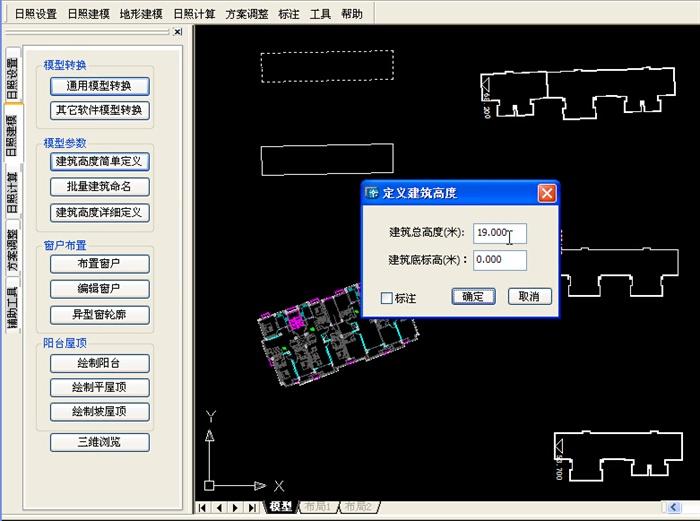 日照建筑建模(1)