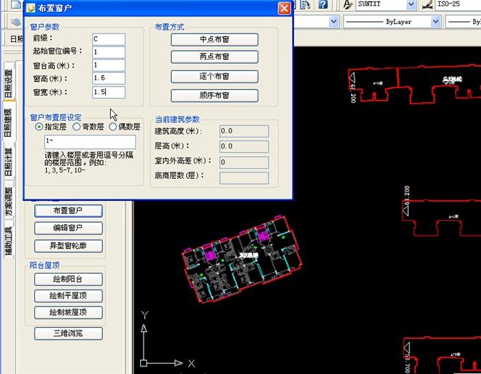 日照建筑建模(3)