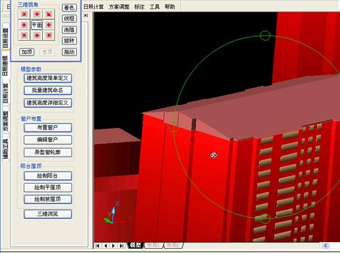 日照建筑建模(4)