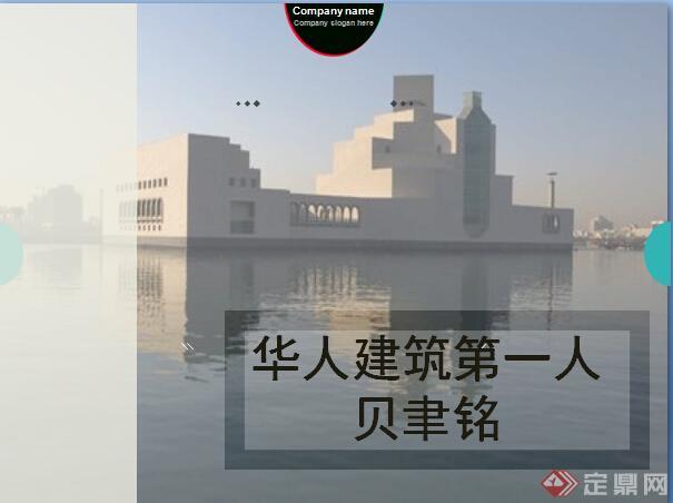华裔建筑第一人贝聿铭作品资料(1)