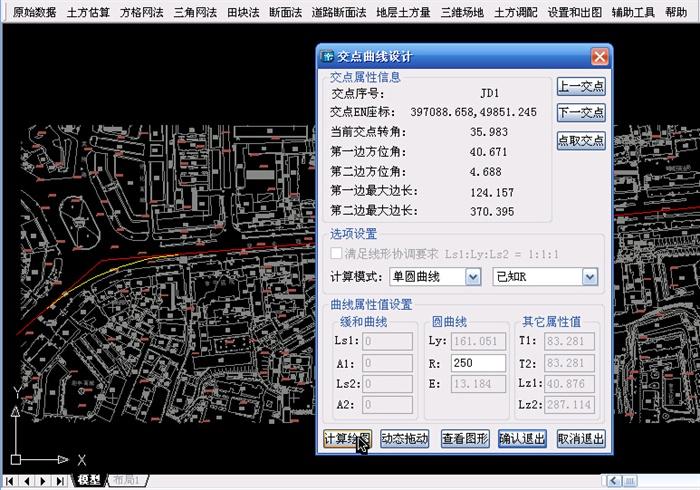 道路斷面法計算土方量演示視頻教程(1)