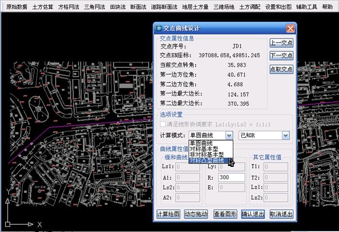 道路断面法计算土方量演示视频教程(2)