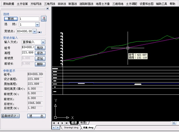 道路斷面法計算土方量演示視頻教程(3)