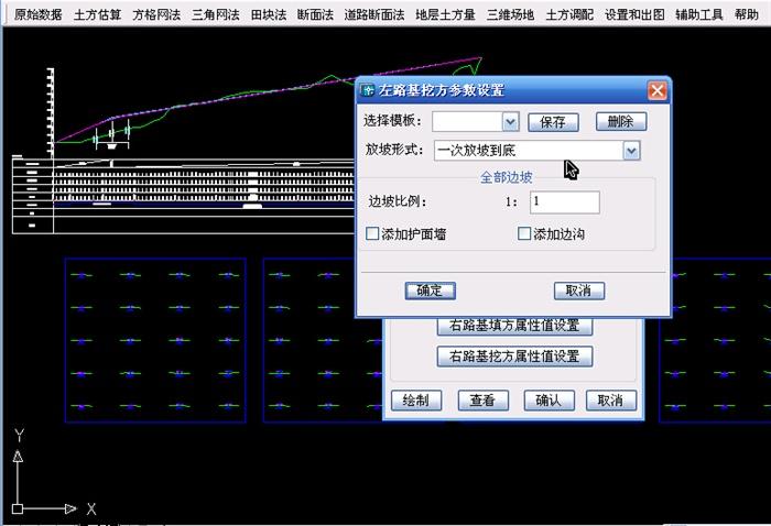 道路断面法计算土方量演示视频教程(5)