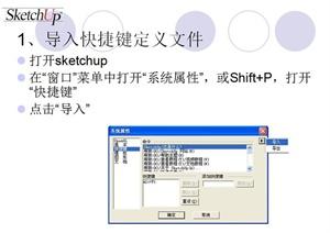SU(草图大师)6.0入门学习资料