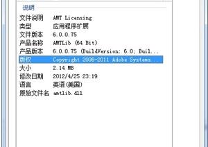 Adobe Photoshop CS6系列破解补丁