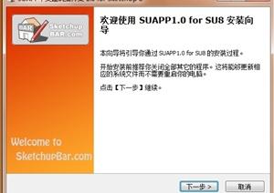 SU(草图大师)APP1.0 for SU(草图大师)8中文插件