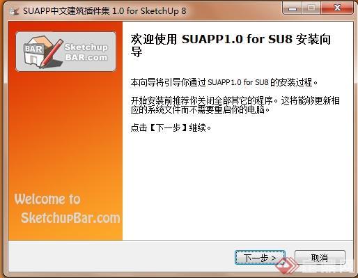 SUAPP1.0 for SU8中文CJ(1)