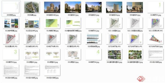 某小区建筑规划设计方案文本(3)
