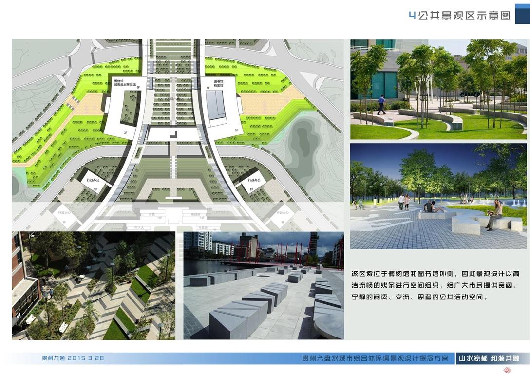 4公共景观区示意图
