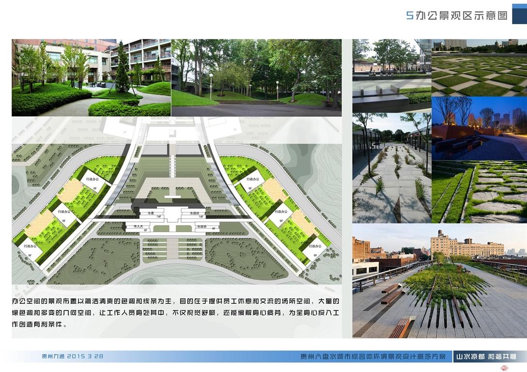 5办公景观区示意图