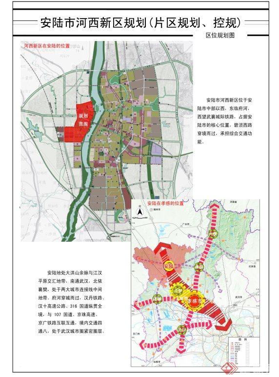 安陆河西新区核心区控规设计方案文本(3)