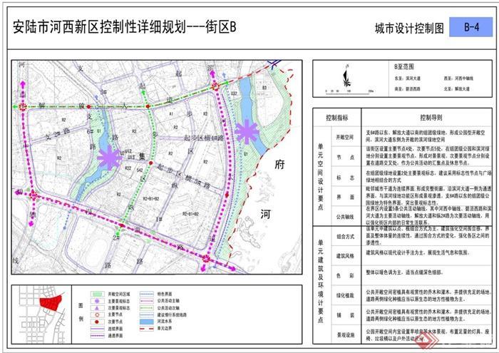 安陆河西新区核心区控规设计方案文本(5)