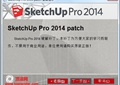 sketchup  2014安装程序以及破解补丁