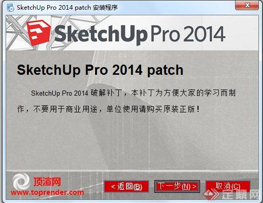 sketchup  2014安装程序以及PJBD