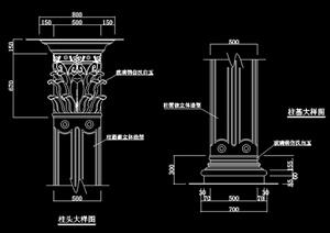 欧式罗马柱柱头柱脚大样图