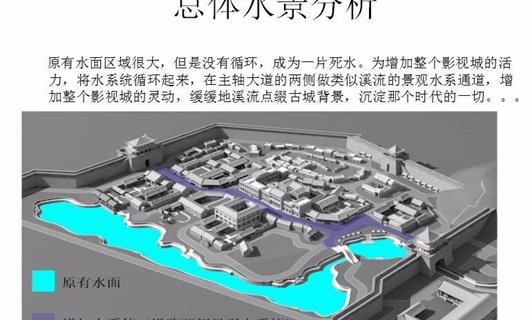 某影视城水系景观改造