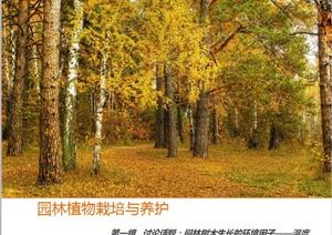 园林树木生长的环境因子——温度