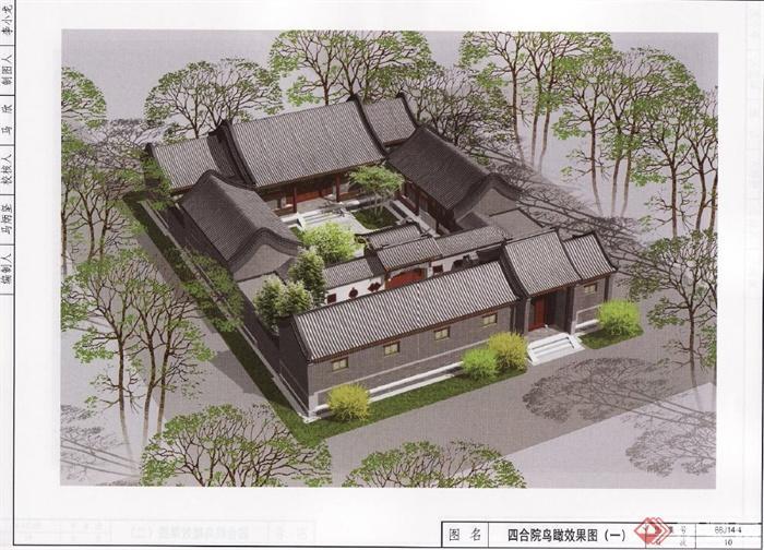 北京四合院建筑設計要素圖(1)