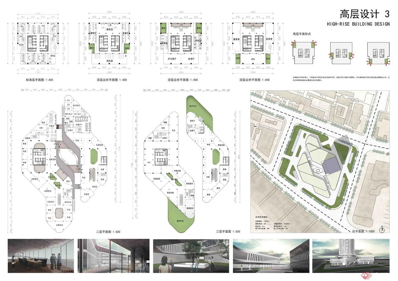 高层办公楼建筑设计排4