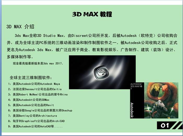 3Dmax基础演示文稿PPT文本(1)