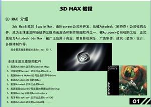 3Dmax基础演示文稿PPT文本