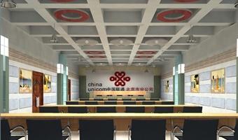 中国联通·延庆某会议室