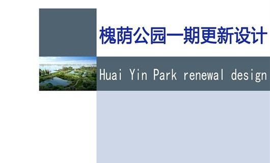 某滨水公园更新设计