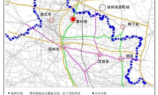 曹村镇总体规划