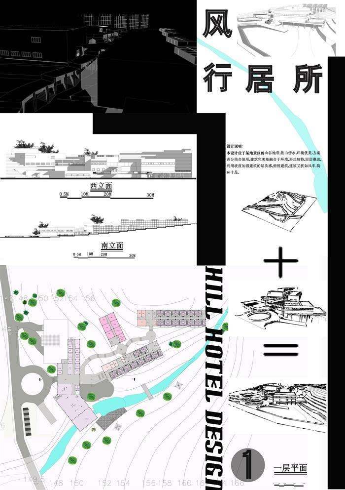 旅馆建筑设计平面图_某山地旅馆建筑设计展板方案[原创]