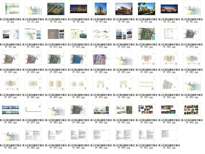 某小区规划建筑方案设计(含文本+cad平面图)(4)