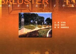 园林景观设计资料集04 门窗 墙垣 栏杆